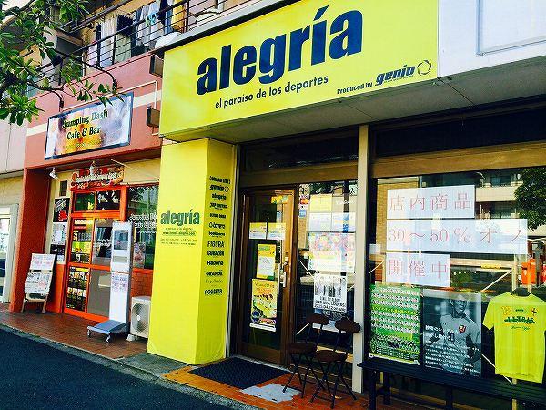 alegria アレグリア
